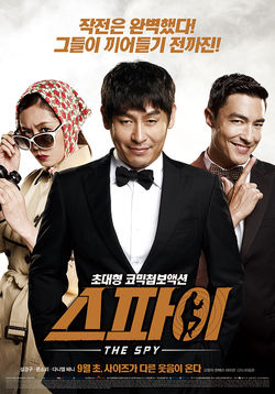 Pelicula The Spy: Undercover Operation